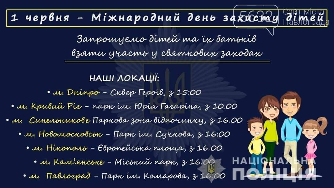 В День защиты детей полицейские Павлограда подарят праздник детворе, фото-1
