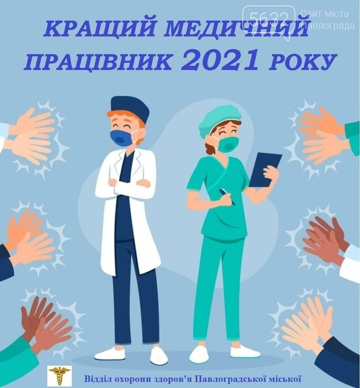В Павлограде выберут лучших медиков и наградят их денежными премиями, фото-1