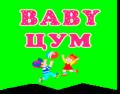 """""""Baby Цум"""" магазин игрушек в Павлограде"""