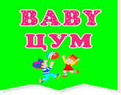 "Логотип - ""Baby Цум"" магазин игрушек в Павлограде"