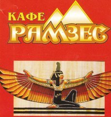"""Логотип - Кафе """"Рамзес"""" Павлоград"""