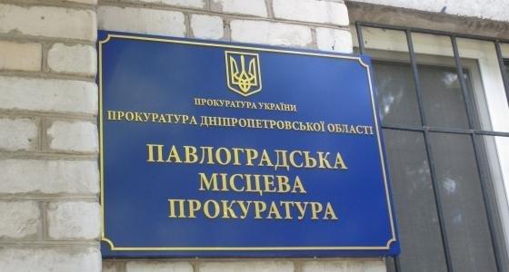 Павлоградську прокуратуру звинуватили у бездіяльності | Новости