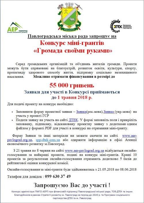 У Павлограді оголосили про початок конкурсу «Громада своїми руками», фото-1