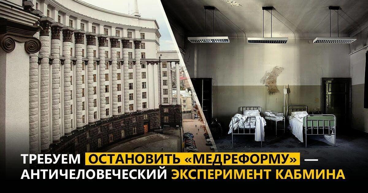 """Вилкул: Правительство, которое хочет продолжать античеловеческий эксперимент - """"медреформу"""" должно готовиться к отставке, фото-1"""