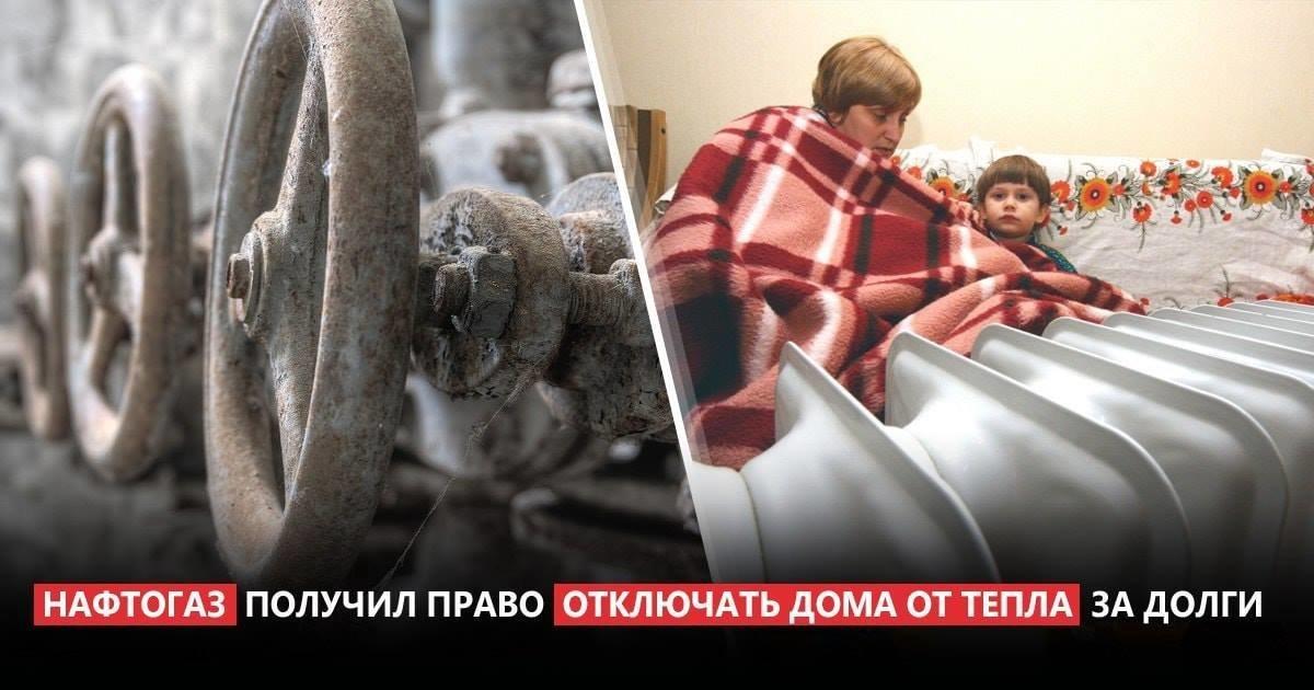 Вилкул выступил против разрешения Нафтогазу зимой отключать жилье от тепла , фото-1