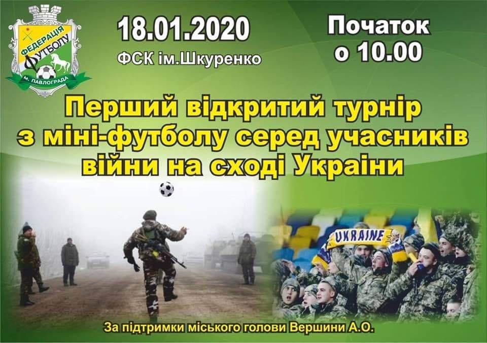 В Павлограде пройдёт Первый открытый турнир по мини-футболу среди участников АТO/ООС, фото-1