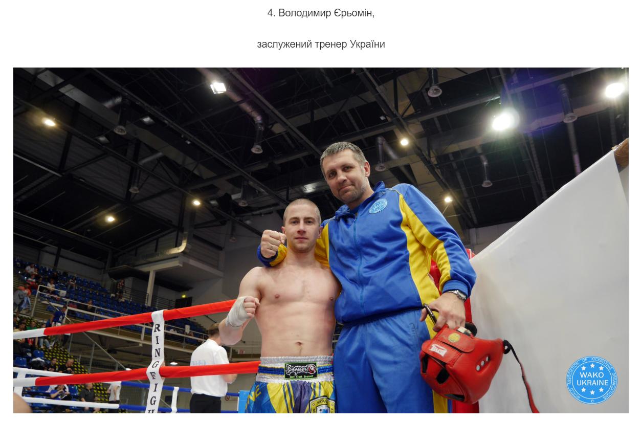 Тренер из Павлограда попал в десятку лучших тренеров года по кикбоксингу , фото-1