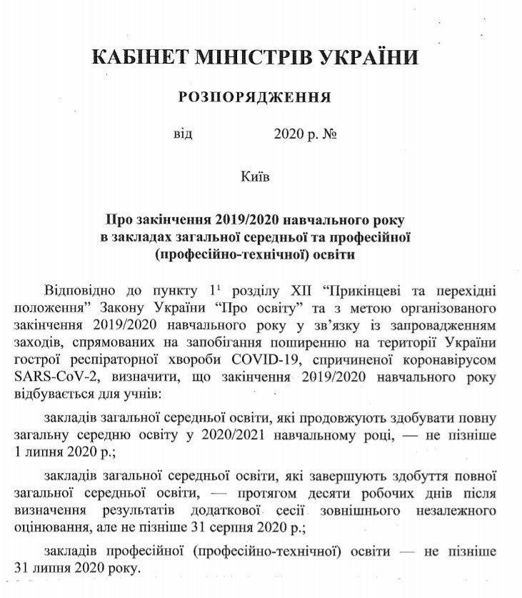 Правительством определены точные даты окончания учебного года, фото-1
