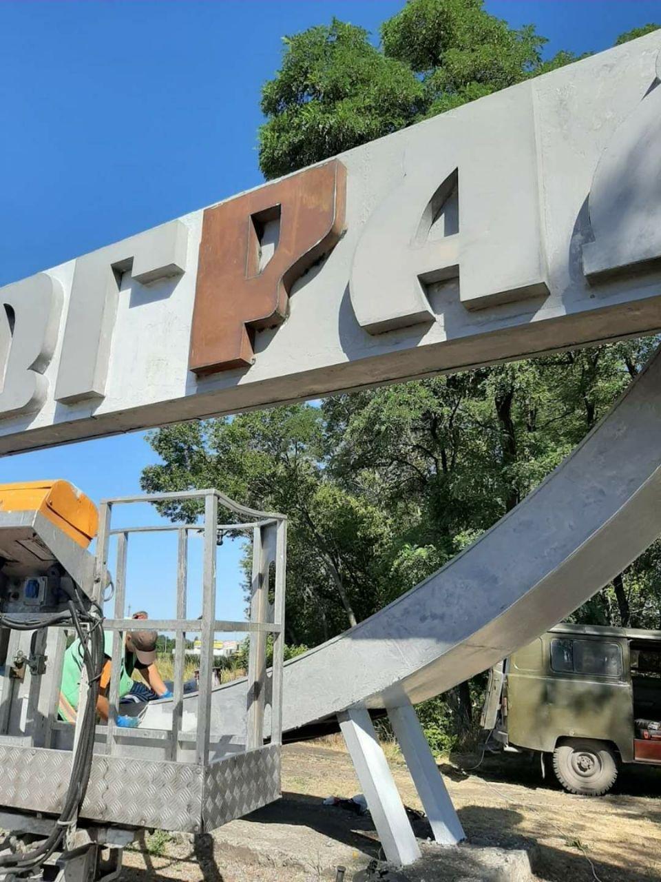 На въезде в Павлоград восстановили надпись названия города, поврежденную вандалами, фото-2