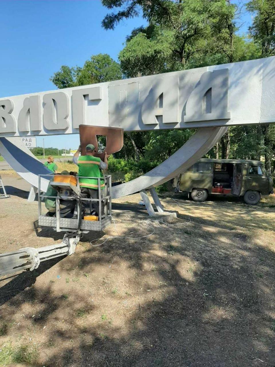 На въезде в Павлоград восстановили надпись названия города, поврежденную вандалами, фото-3