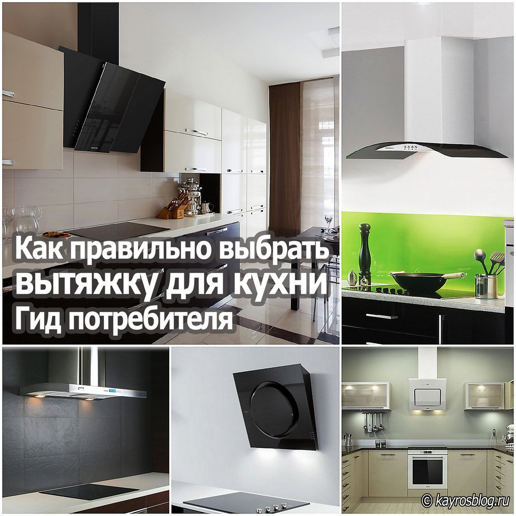 Як обрати витяжку на кухню?, Як обрати витяжку на кухню?