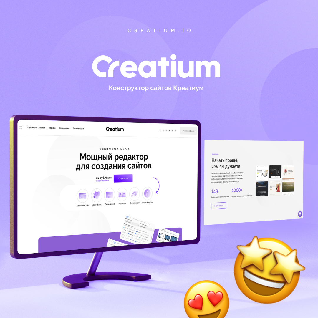 Creatium: старый конструктор с новыми функциями, фото-1
