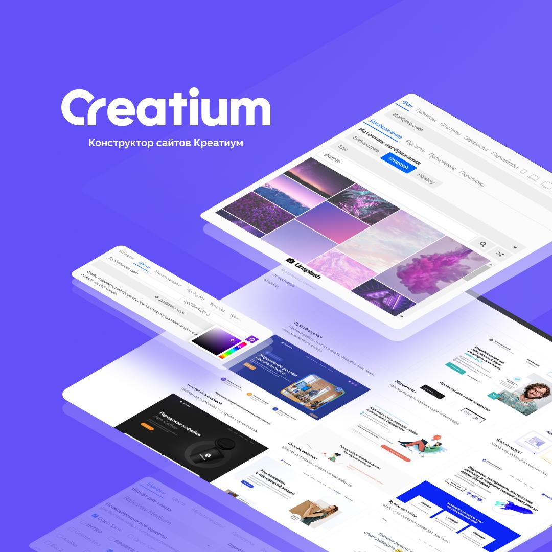 Creatium: старый конструктор с новыми функциями, фото-2